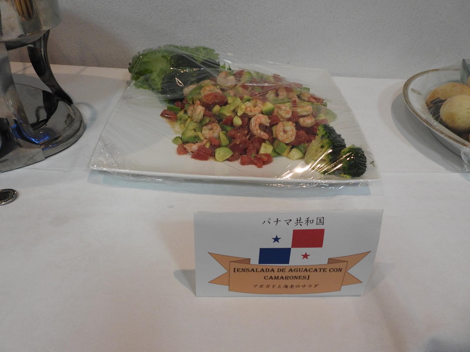 Avocado salad with shrimps