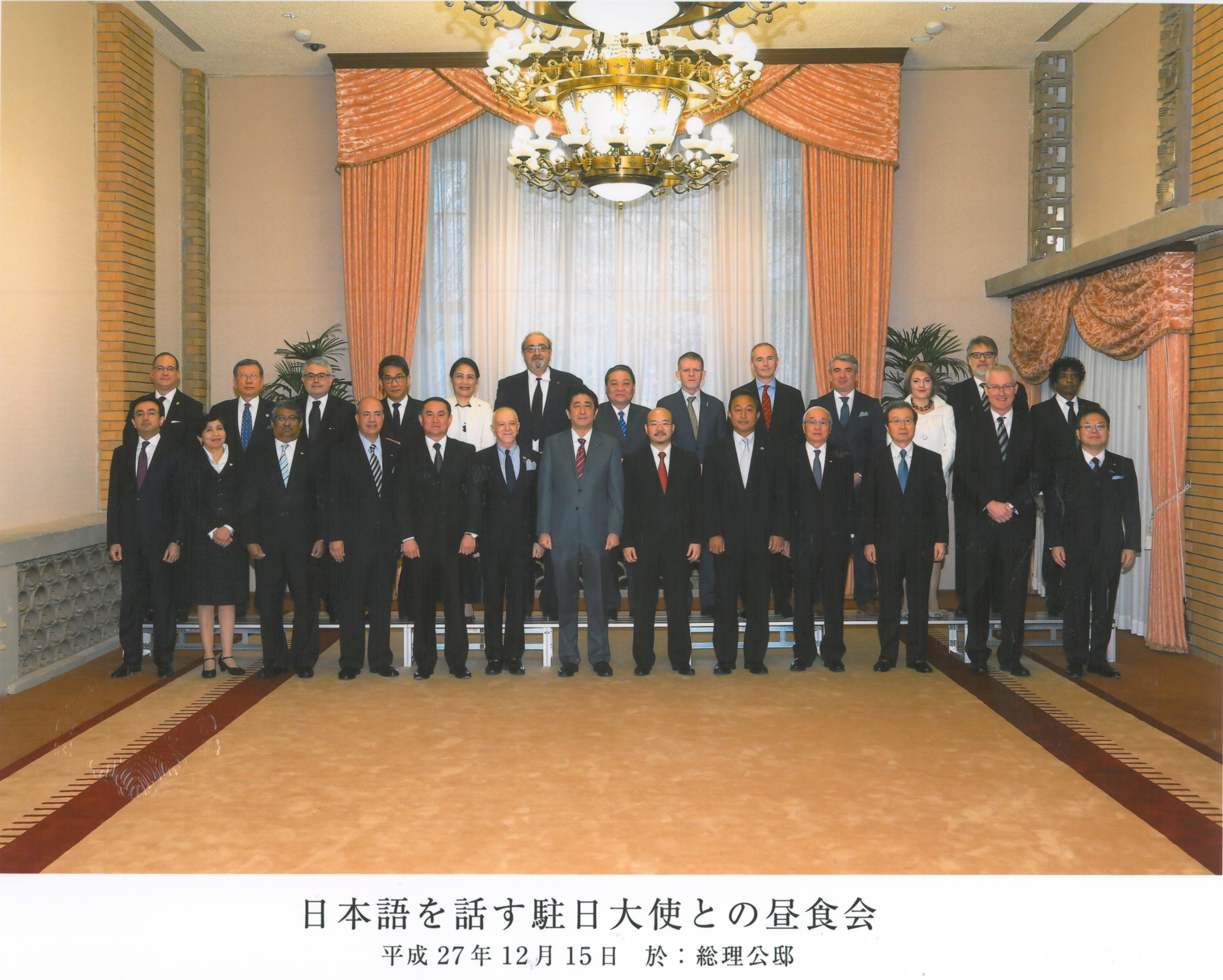 Left in second row, H.E. Ritter N. Díaz, Ambassador of Panama in Japan, with H.E. Shinzo Abe, Prime Minister of Japan and Japanese-Speaking Ambassadors to Japan