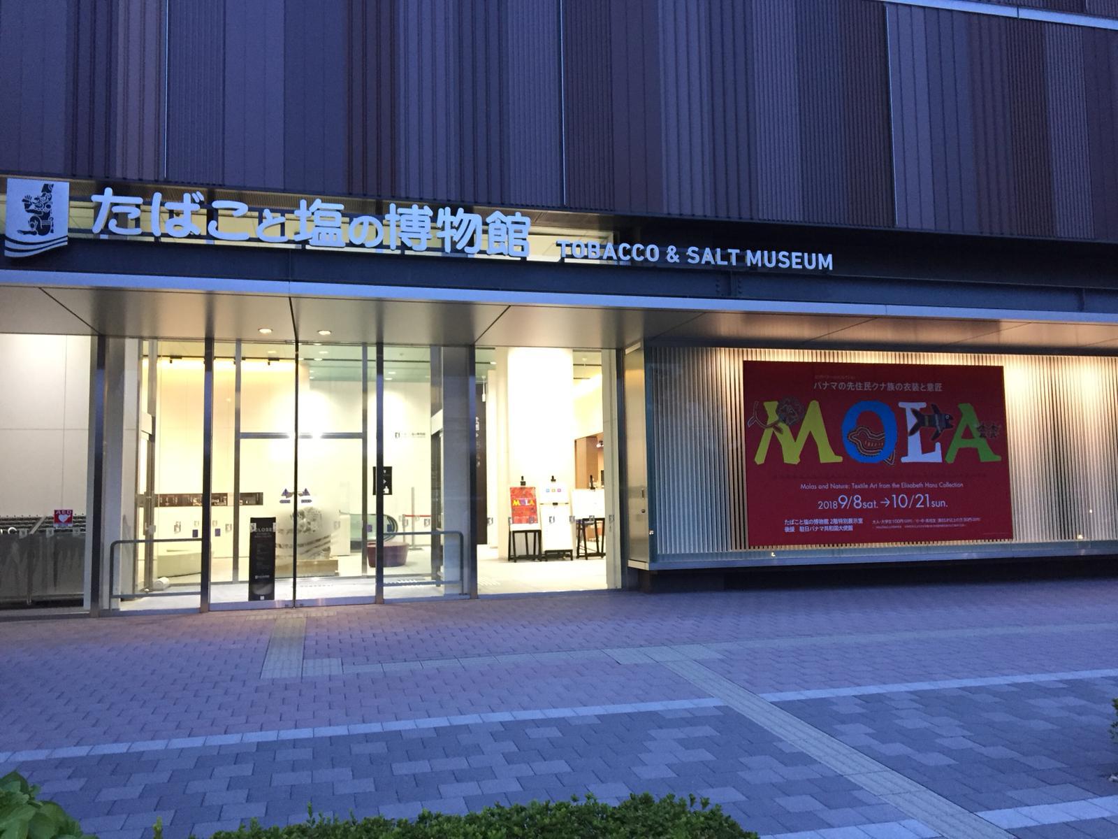 展示期間中の博物館入口の様子