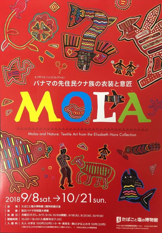 モラ展示会のチラシ