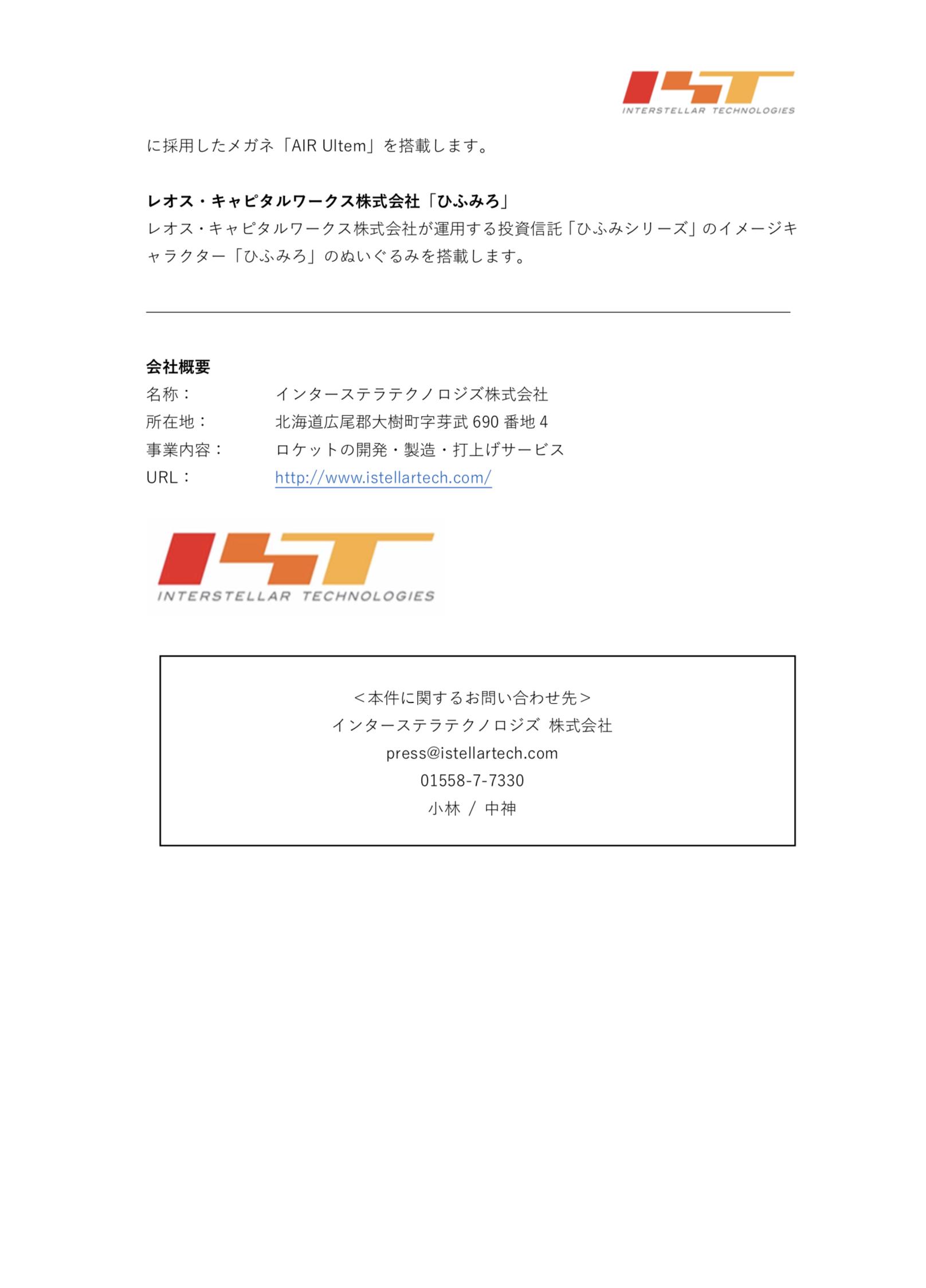 インターステラテクノロジズ スポンサー決定に関するプレスリリース 5/5